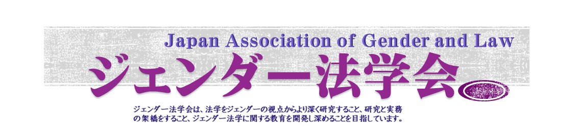 Japan Association of Gender and Law